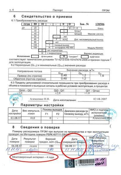 В паспорте на ПРЭМ указан межповерочный интервал 4 года