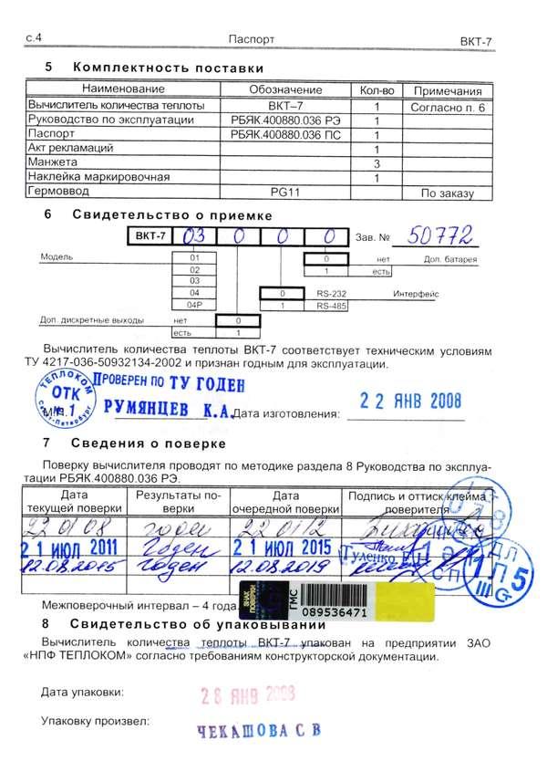 Свидетельство о поверке вычислителя ВКТ-7